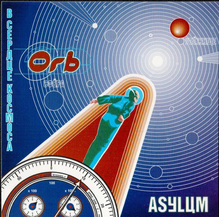 murpworks - musicfan6160 - A Condensed History Pt. 4 - The Orb - Asylum CD insert image